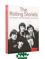 Стив Эпплфорд The Rolling Stones. История за каждой песней