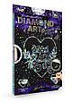 "Комплект креативного творчества ""DIAMOND ART"" 6866DT, развивающая игрушка, подарок ребенку, фото 2"