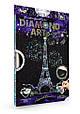 "Комплект креативного творчества ""DIAMOND ART"" 6866DT, развивающая игрушка, подарок ребенку, фото 5"