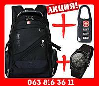 Швейцарский городской рюкзак SwissGear 8810 + ЧАСЫ и ЗАМОК в ПОДАРОК!