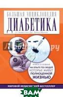 Брэнд-Миллер Дженни Большая энциклопедия диабетика