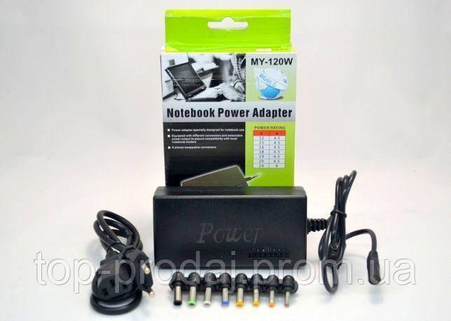 Адаптер универсальный для laptop 120W, Универсальная зарядка для ноутбука, Блок питания для ноутбука