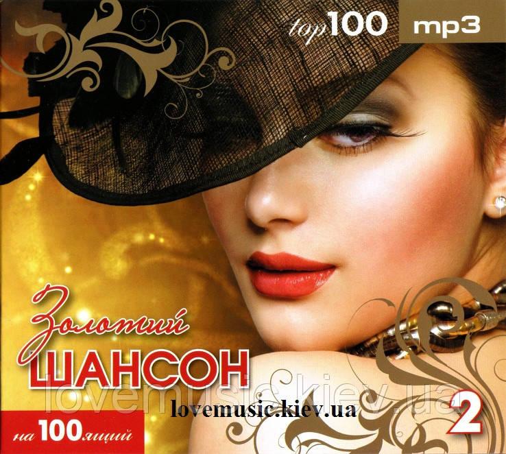 Музичний сд диск ЗОЛОТОЙ ШАНСОН ТОР 100 2 часть (2010) mp3 сд