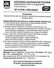 Клемма АКБ Euro Type 1 Дорожная Карта DKTL114N, фото 3