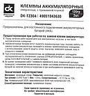 Клеммы АКБ Euro Type 1 Дорожная Карта DKTZ304, фото 3