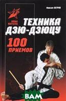 Максим Петров Техника дзю-дзю-цу. 100 приемов