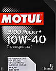 Моторное масло Motul 2100 Power+ 10W-40 1 л, фото 2