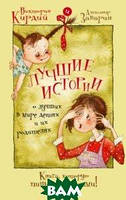 Кирдий Виктория Лучшие истории о лучших в мире детях и их родителях