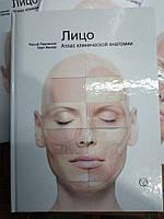 Лицо атлас клинической анатомии