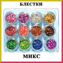 Блёстки Глиттеры Цвета Микс в банках для Декора и Дизайна Ногтей, Упаковкой на 12 шт.