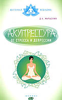 Марыскин Дмитрий Александрович Акупрессура от стресса и депрессии