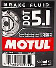 Тормозная жидкость Motul DOT 5.1 0,5 л, фото 2