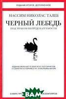Нассим Николас Талеб Черный лебедь. Под знаком непредсказуемости. Включает эссе-постскриптумО секретах устойчивостии афоризмы автора