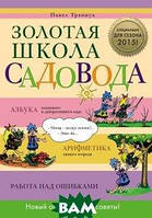 Траннуа Павел Франкович Золотая школа садовода