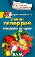 Юрий Константинов Лечим геморрой народными средствами