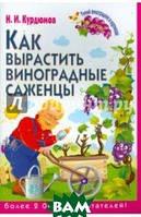 Курдюмов Николай Иванович Как вырастить виноградные саженцы