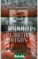 Гольдштейн Владимир Давидович Пороки развития легких в клинической практике