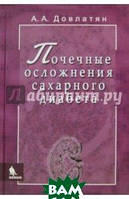 Довлатян Альберт Арамович Почечные осложнения сахарного диабета