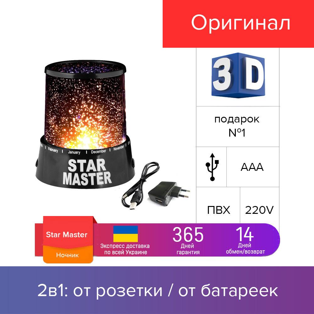 STAR MASTER - проэктор звёздного неба, ночник + USB и блок питания | Стар Мастер, светильник, лампа 2019