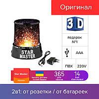 STAR MASTER - проэктор звёздного неба, ночник + USB и блок питания | Стар Мастер, светильник, лампа 2019, фото 1