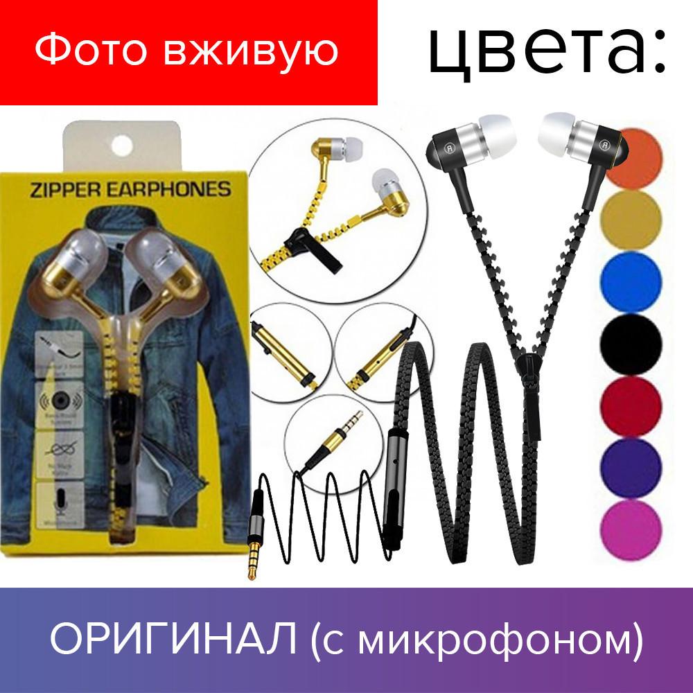 ОРИГИНАЛ! Zipper Earphones - наушники с микрофоном на замке, на молнии | гарнитура