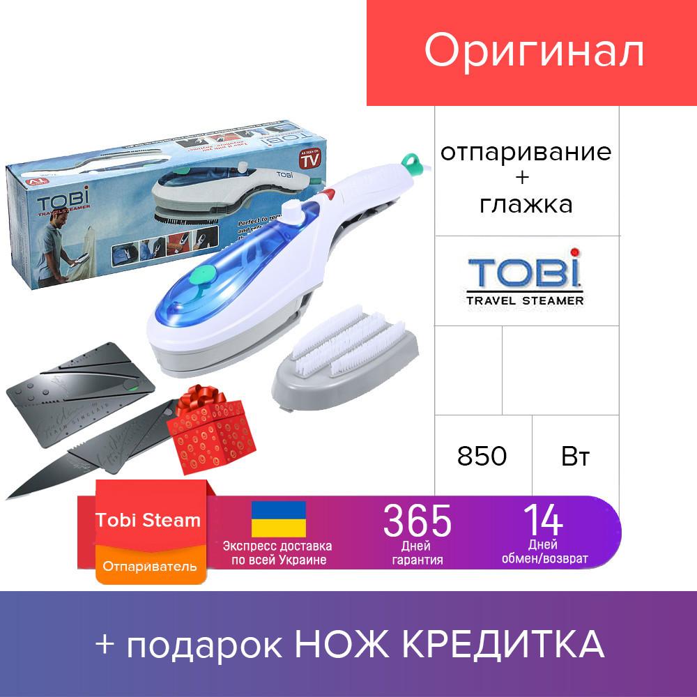 TOBI TRAVEL STEAM BRUSH - паровая щетка, отпариватель для одежды | Ручной пароочиститель Тоби