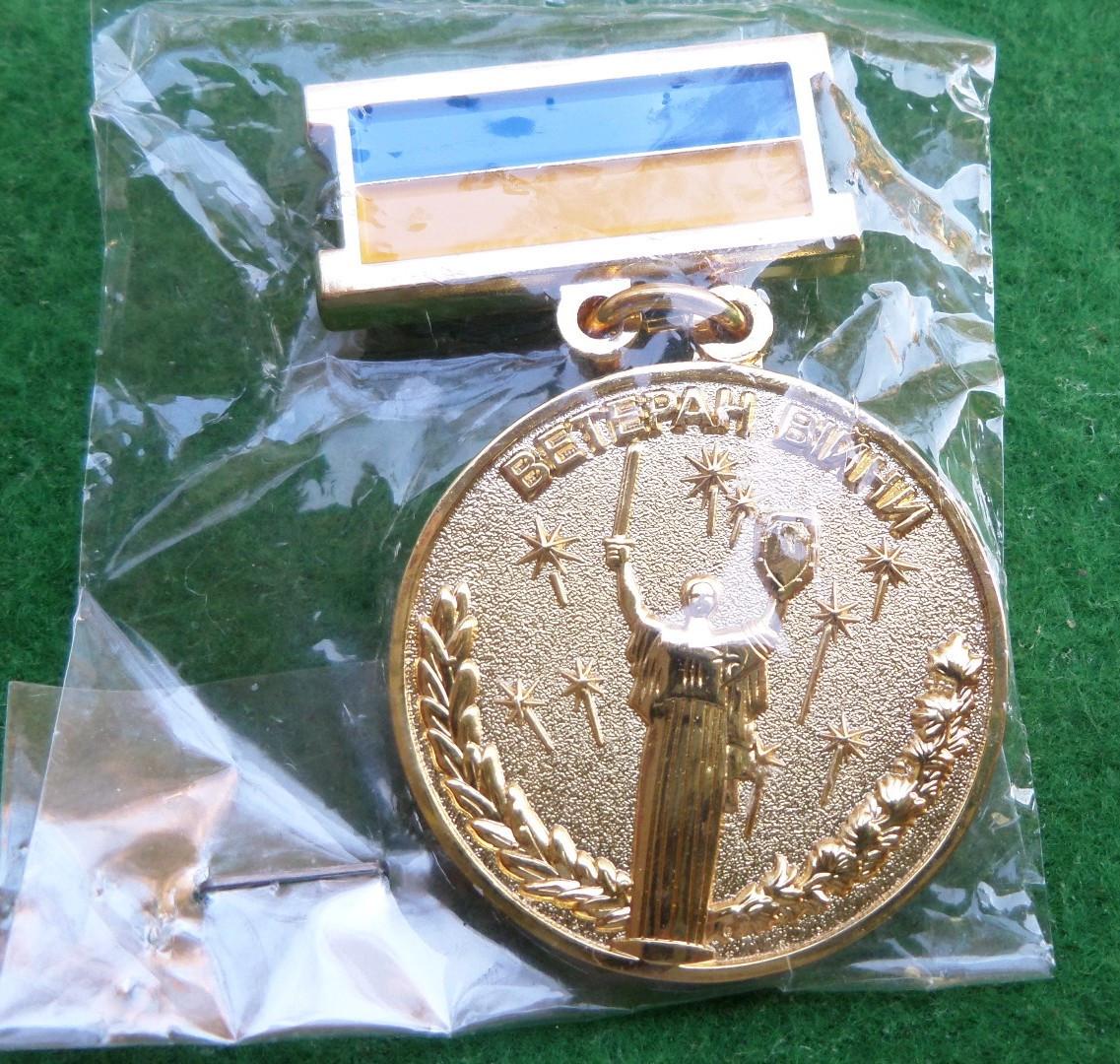 Медаль Ветеран війни-Інвалід війни
