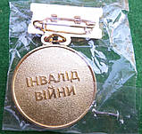 Медаль Ветеран війни-Інвалід війни, фото 2