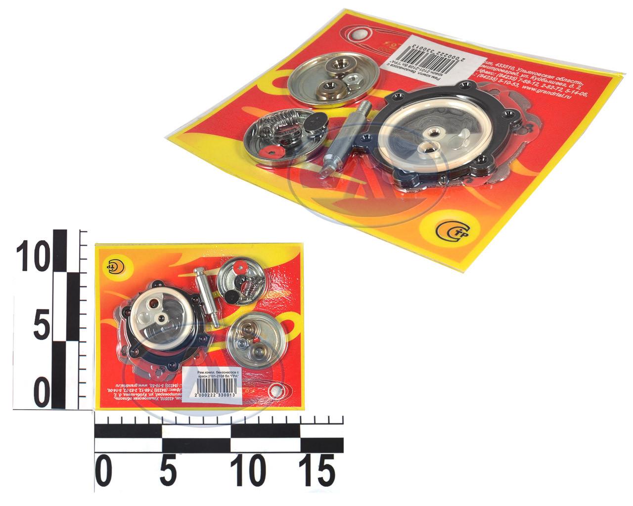 Ремкомплект насоса топливного ВАЗ 2101-21099 диафрагма люкс