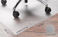 Коврик под кресло 1200*800*0,5 серебро матовый