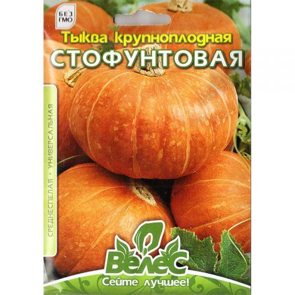 """Насіння гарбуза """"Стофунтовая"""" (20 р) від ТМ """"Велес"""""""