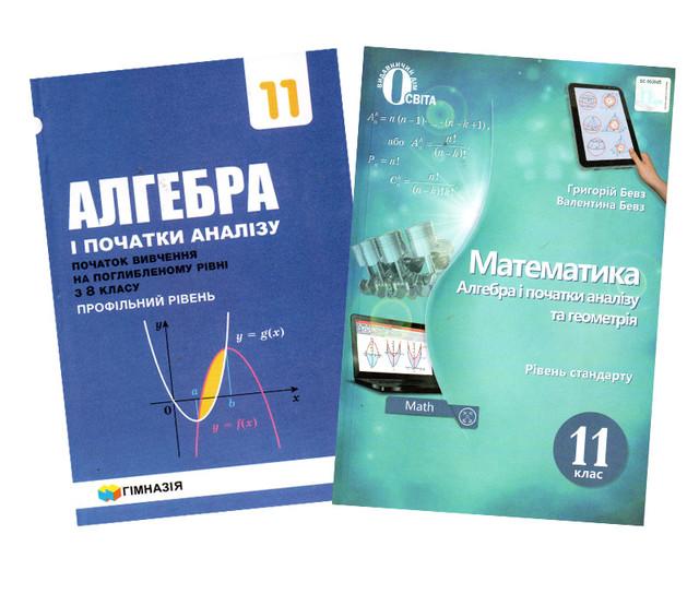 Математика, алгебра и геометрия / Математика, алгебра і геометрія