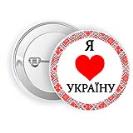 Значок круглый Я люблю Украину