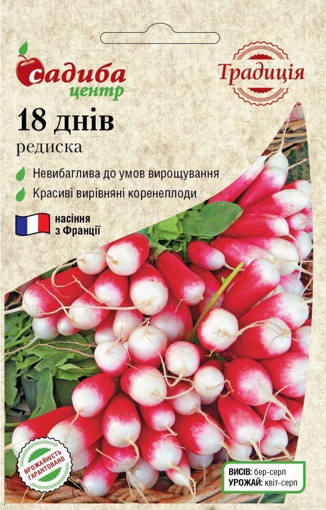 Редис 18 дней, 3 г, Традиция