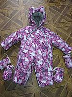 Детские зимние комбинезоны -трансформеры  со сьемной овчинкой для девочек  от 0 до 1.5 лет Украина