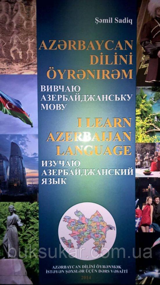 Azərbaycan dilini öyrənirəm. Вивчаю азербайджанську мову.