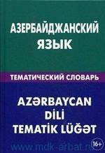 Азербайджанский язык : тематический словарь : 20000 слов и предложений