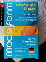 Модельформ Стройная мама капсулы 350 мг 30 шт