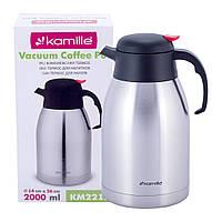 Термос для чая и кофе Kamille на 2000мл из нержавеющей стали конференционный