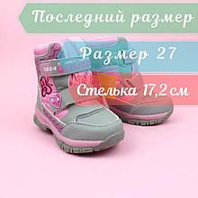 Термо ботинки зимние для девочки серые тм Том.м размер 27