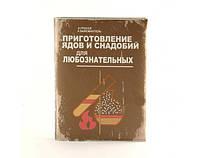 Кожаный блокнот софт-бук ежедневник с приколом Приготовление ядов