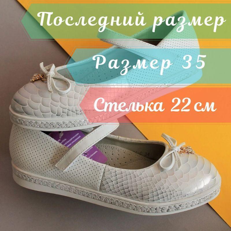 Школьные туфли на девочек белого цвета с перламутровым носком тм Тom.m р.35