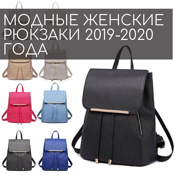 Модные женские рюкзаки 2019-2020 года
