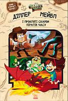 Гравіті Фолз. Діппер, Мейбл і прокляті скарби Піратів Часу, Disney (укр.), Ранок (297055)