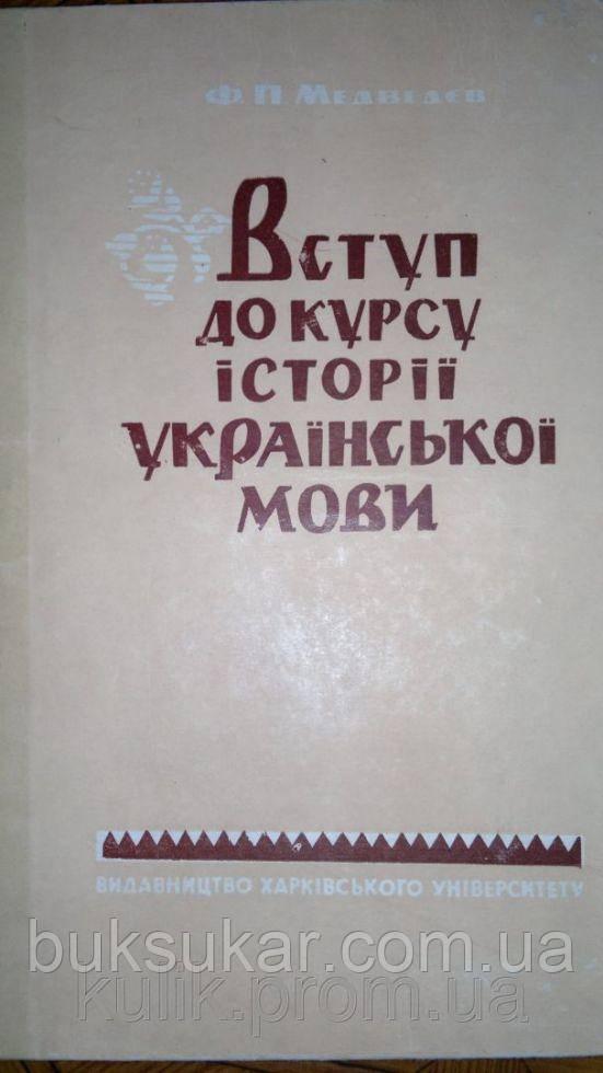 Вступ до курсу історії української мови