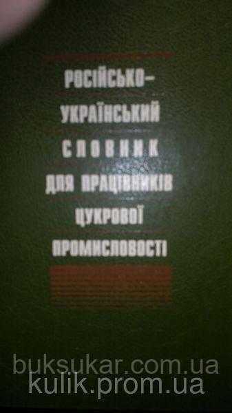 Гербут А. Я., Головняк Ю. Д. та ін. Російсько-український словник для працівників цукрової промисловості.