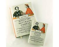 Кожаный блокнот софт-бук ежедневник с приколом Искусство рассуждать о книгах