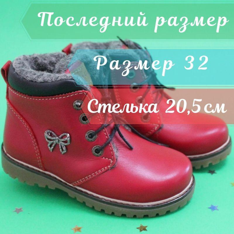 Зимние красные ботинки кожаные на девочку р.32