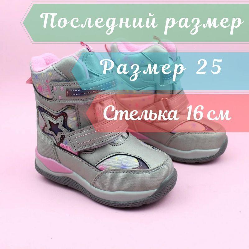 Термо ботинки серые для девочки тм Том.м размер 25