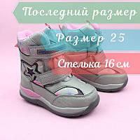 Термо ботинки серые для девочки тм Том.м размер 25, фото 1